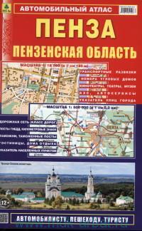 Пенза. Пензенская область : автомобильный атлас : М 1:18 500, М 1:500 000. Вып.2014