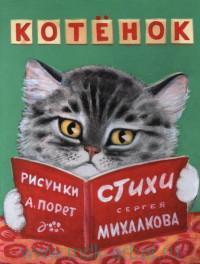 Котенок : стихи