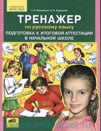 Тренажер по русскому языку : подготовка к итоговой аттестации в начальной школе (соответствует ФГОС НОО)