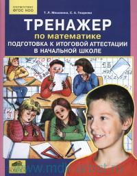 Тренажер по математике : подготовка к итоговой аттестации в начальной школе (соответствует ФГОС НОО)