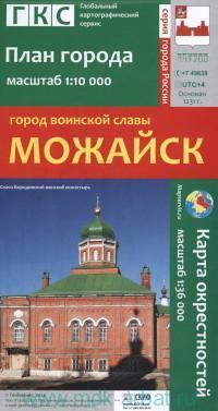 Можайск - город воинской славы : план города : М 1:10 000, карта окрестностей : М 1:36 000