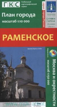 Раменское : план города : М 1:10 000. Москва и окрестности : М 1:150 000