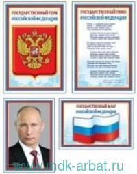 Государственный Герб Российской Федерации : комплект познавательных мини-плакатов : А4