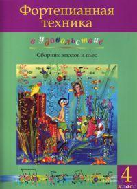 Фортепианная техника в удовольствие : 4-й класс : сборник этюдов и пьес
