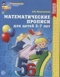 Математические прописи для детей 5-7 лет (соответствует ФГОС ДО)