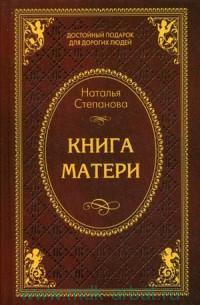 Книга матери