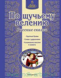 По щучьему велению : русские народные сказки