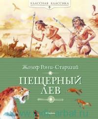 Пещерный лев : роман