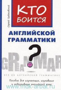 Кто боится английской грамматики? : учебное пособие