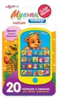 Ладушки : мультиплеер : электронная музыкальная игрушка : 20 потешек и песенок для самых маленьких