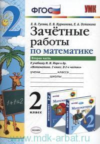"""Зачетные работы по математике : 2-й класс. Ч.2 : к учебнику М. И. Моро и др. """"Математика. 2 класс. В 2 ч."""" (М. : Просвещение) (ФГОС) (к новому учебнику)"""