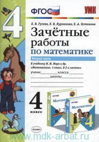 """Зачетные работы по математике : 4-й класс. Ч.2 : к учебнику М. И. Моро и др. """"Математика. 4 класс. В 2-х частях"""" (М. : Просвещение) (ФГОС) (к новому учебнику)"""