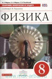 Физика : 8-й класс : сборник вопросов и задач к учебнику А. В. Перышкина (Вертикаль. ФГОС)