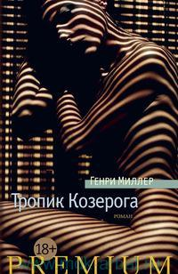 Тропик Козерога : роман