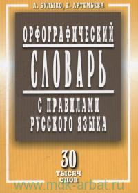 Орфографический словарь с правилами русского языка : 30 тысяч слов