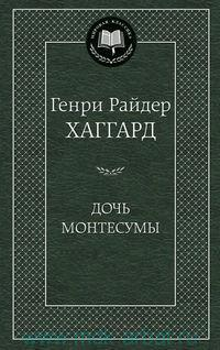 Дочь Монтесумы : роман