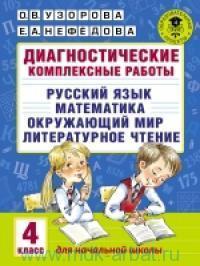 Диагностические комплексные работы : Русский язык, Математика, Окружающий мир, Литературное чтение : 4-й класс