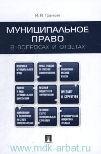 Муниципальное право в вопросах и ответах : учебное пособие