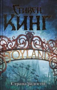 Страна радости : роман