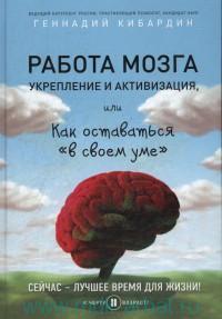 """Работа мозга : укрепление и активизация, или Как оставаться """"в своем уме"""""""