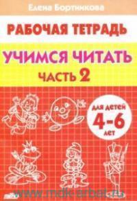 Учимся читать (для детей 4-6 лет) : тетрадь. Ч.2