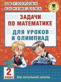 Задачи по математике для уроков и олимпиад : 2-й класс