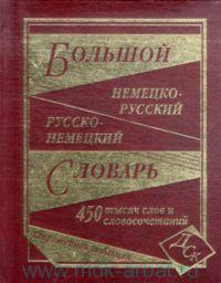 Большой немецко-русский и русско-немецкий словарь : 450 000 слов и словосочетаний