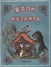Волк и козлята : русская народная сказка в обработке А. Н. Толстого
