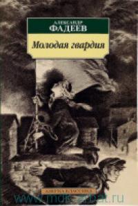 Молодая гвардия : роман