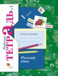 Русский язык : 1-й класс : рабочая тетрадь №1 для учащихся общеобразовательных  организаций (ФГОС)
