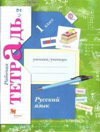 Русский язык : 1-й класс : рабочая тетрадь №2 для учащихся общеобразовательных  организаций (ФГОС)