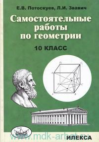 Самостоятельные работы по геометрии : 10-й класс
