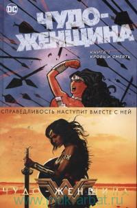 Чудо-женщина. Кн.1. Кровь и смерть : графический роман