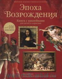 Эпоха возрождения : книга с наклейками