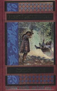 Эхо любви : стихотворения, поэмы