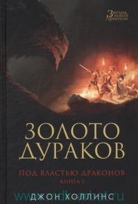 Под властью драконов. Кн.1. Золото дураков : роман