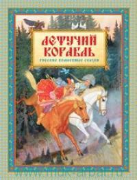 Летучий корабль : русские волшебные сказки : в обработке И. Карнауховой
