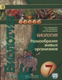 Биология. Разнообразие живых организмов : 7-й класс : учебник для общеобразовательных организаций (ФГОС)