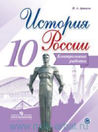 История России : контрольные работы : 10-й класс : учебное пособие для общеобразовательных организаций (ИК-С. ФГОС)
