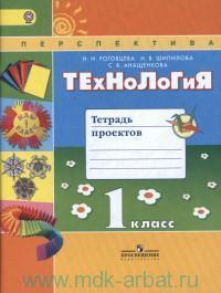 Технология : 1-й класс : тетрадь проектов : учебное пособие для общеобразовательных организаций (ФГОС)