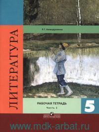 Литература : 5-й класс : рабочая тетрадь : учебное пособие для общеобразовательных организаций. В 2 ч. Ч.2