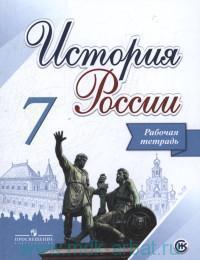История России : рабочая тетрадь : 7-й класс : учебное пособие для общеобразовательных организаций (И-КС)