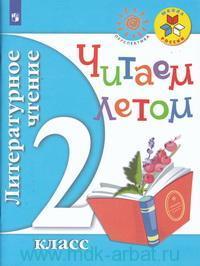 Литературное чтение. Читаем летом : 2-й класс : учебное пособие для общеобразовательных организаций