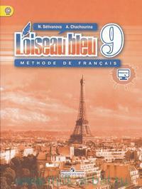 Французский язык : второй иностранный язык : 9-й класс : учебник для общеобразовательных организаций = L`oiseau Bleu 9 : Methode de Francais (ФГОС)