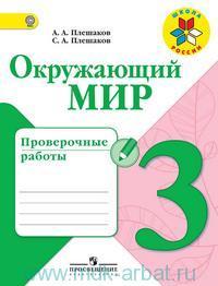 Окружающий мир : проверочные работы : 3-й класс : учебное пособие для общеобразовательных организаций (Школа России. ФГОС)