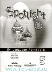 Английский язык. Языковой портфель : 5-й класс : учебное пособие для учащихся общеобразовательных организаций = Spotlight 5 : My Language Portfolio