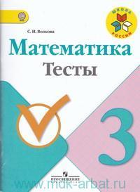 Математика : 3-й класс : тесты : учебное пособие для общеобразовательных организаций (ФГОС)