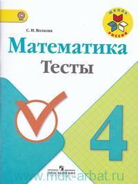 Математика : 4-й класс : тесты : учебное пособие для общеобразовательных организаций (ФГОС)