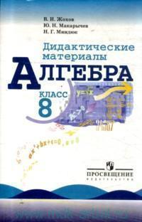 Алгебра : 8-й класс : дидактические материалы : учебное пособие для общеобразовательных организаций