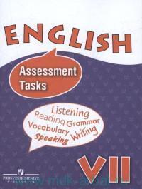 Английский язык : контрольные и проверочные задания : 7-й класс : учебное пособие для общеобразовательных организаций и школ с углублённым изучением английского языка = English VII : Assessment Tasks